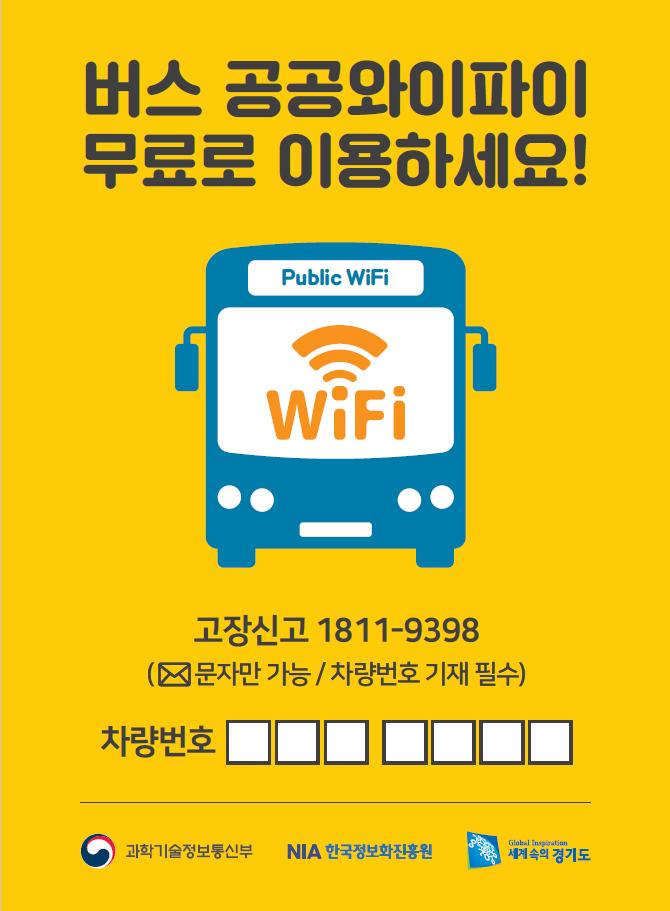 버스공공와이파이.png
