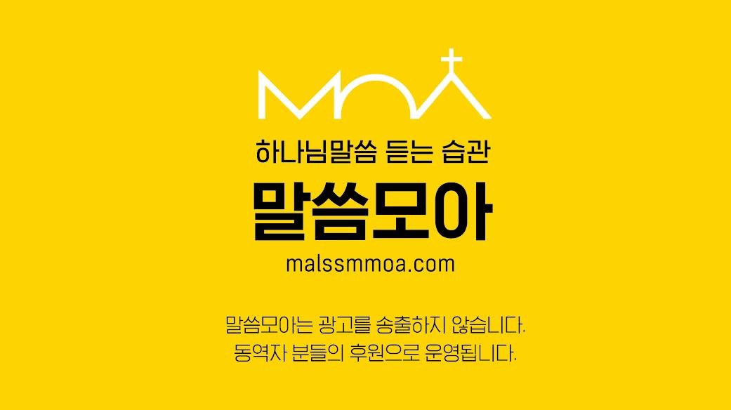 말씀모아_광고지_1.png