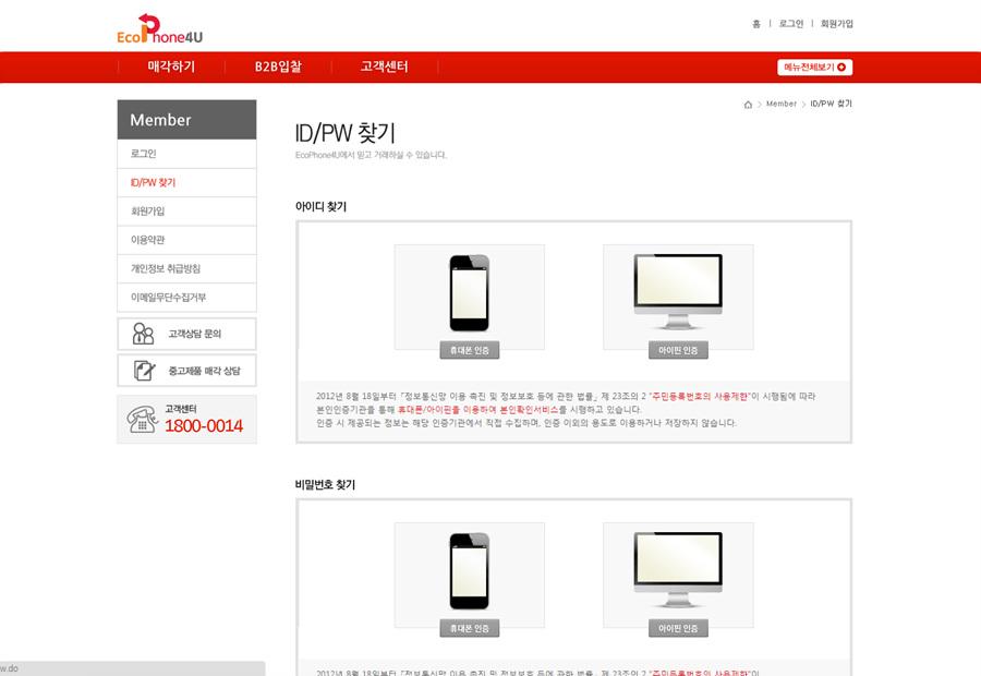 홈페이지제작솔루션31711.jpg