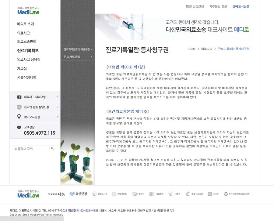 홈페이지제작솔루션3177.jpg